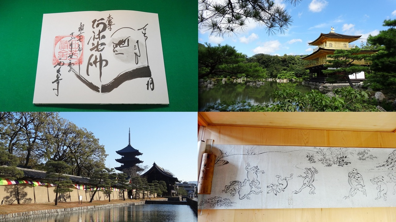 世界文化遺産「古都京都の文化財」