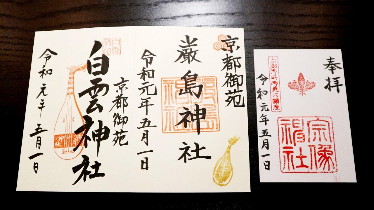 令和元年5月1日 京都御苑3神社 御朱印