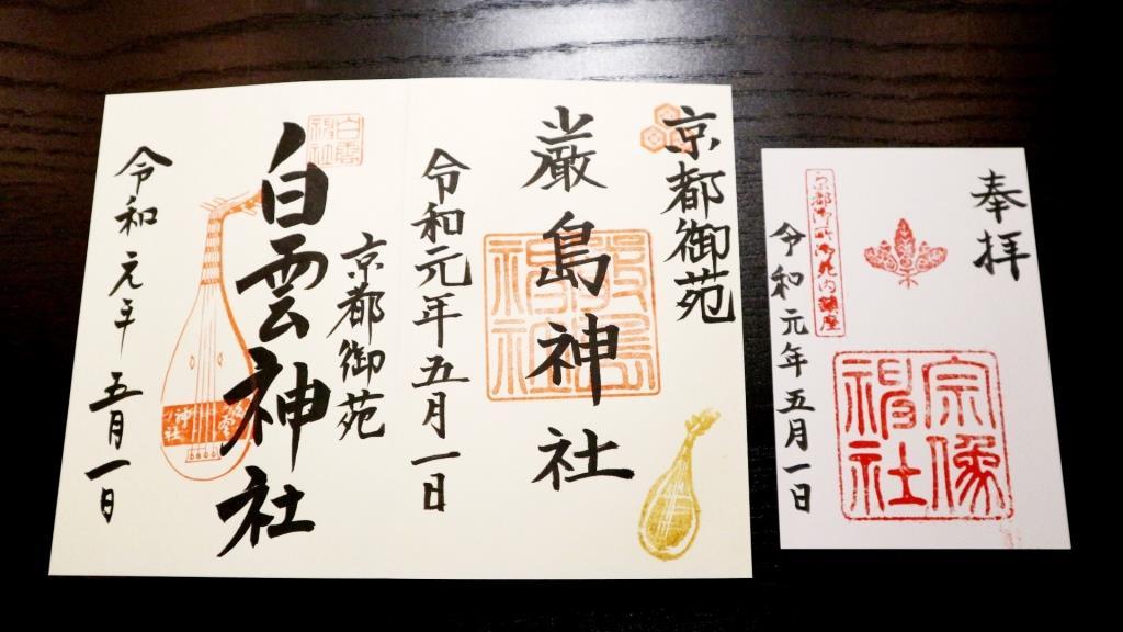 京都御苑3神社の御朱印