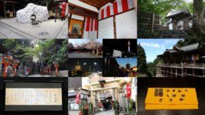 京都のちょっと変わった神社仏閣