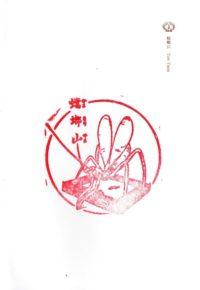 御朱印 蟷螂山(とうろうやま)