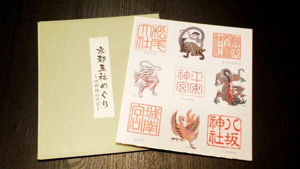 京都五社めぐり 御朱印 色紙