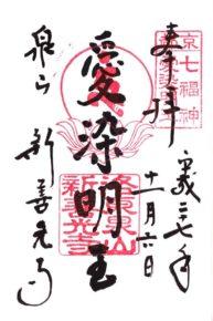 番外「愛染明王」新善光寺