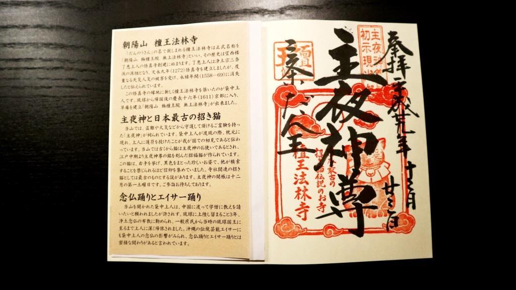 12月限定朱印「主夜神尊」~檀王法林寺