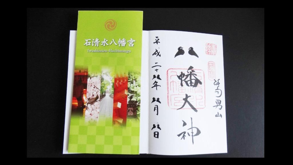 八月八日の特別鳩朱印~石清水八幡宮