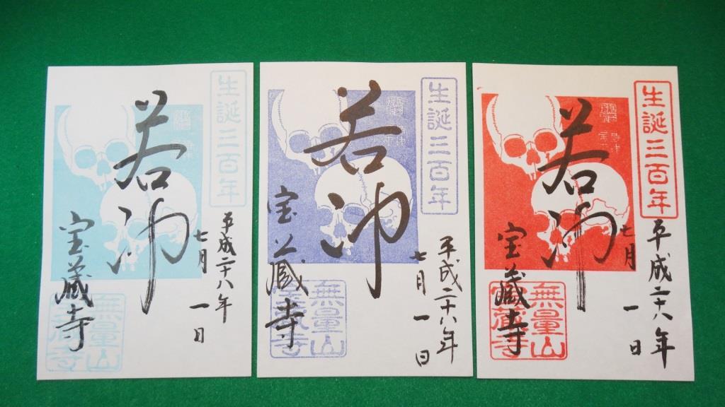 宝蔵寺 若冲生誕300年記念御朱印