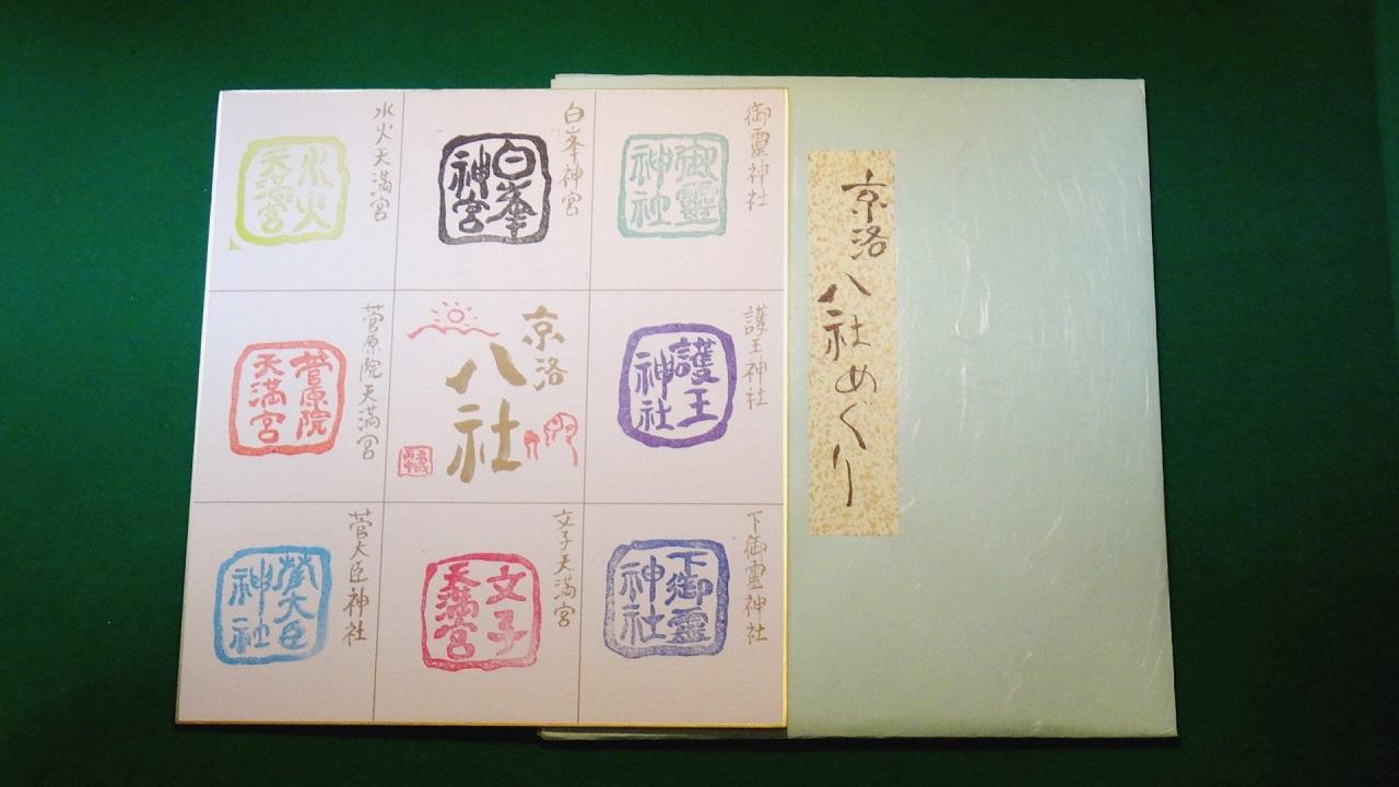 京洛八社 集印めぐり 御朱印 色紙