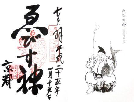 都七福神まいり 御朱印 京都ゑびす神社 ゑびす神