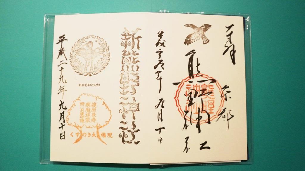 流麗&面白い御朱印~京都熊野・新熊野神社