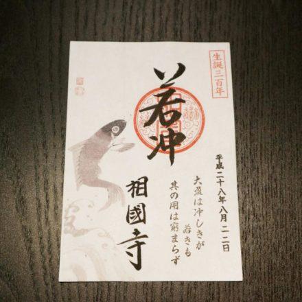 相国寺 若冲生誕300年記念御朱印