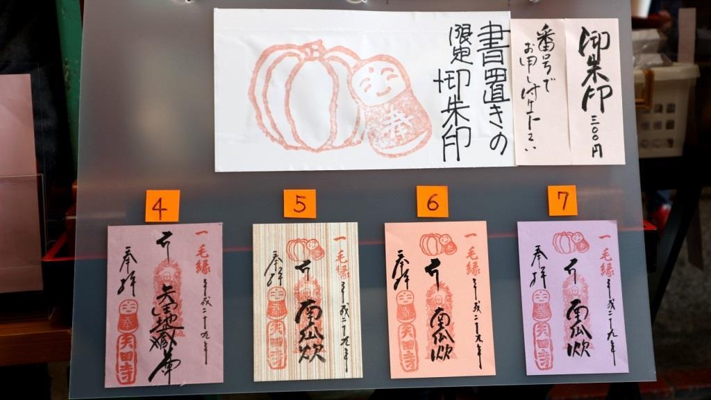 かぼちゃ&お地蔵さま限定朱印~矢田寺