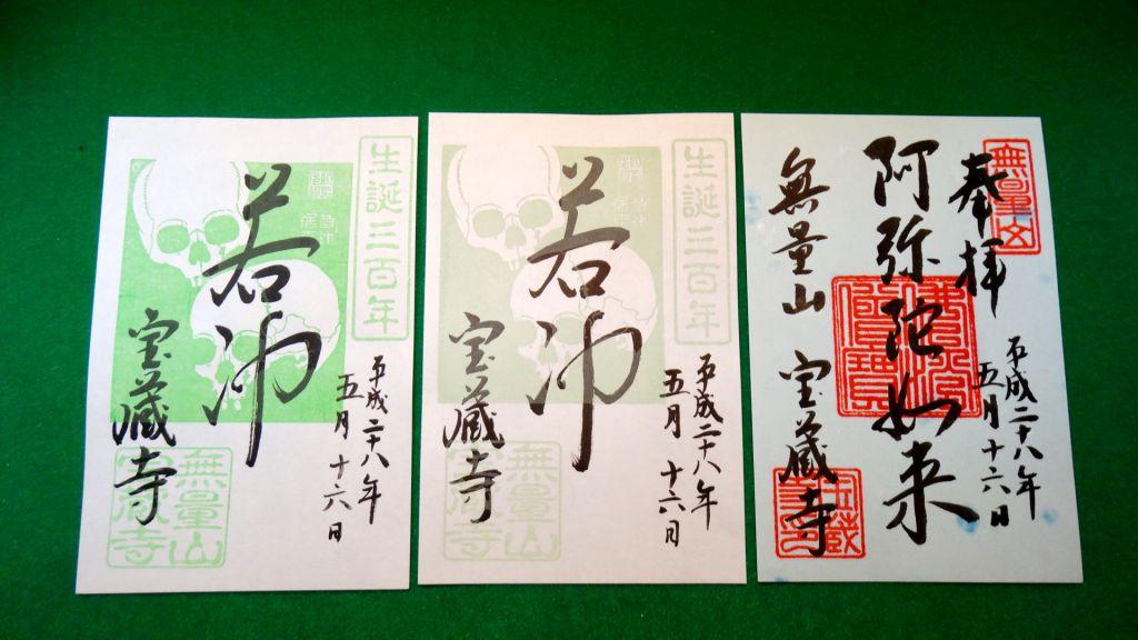若冲生誕三百年記念限定朱印~宝蔵寺