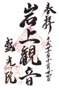 東福寺塔頭 盛光院 御朱印