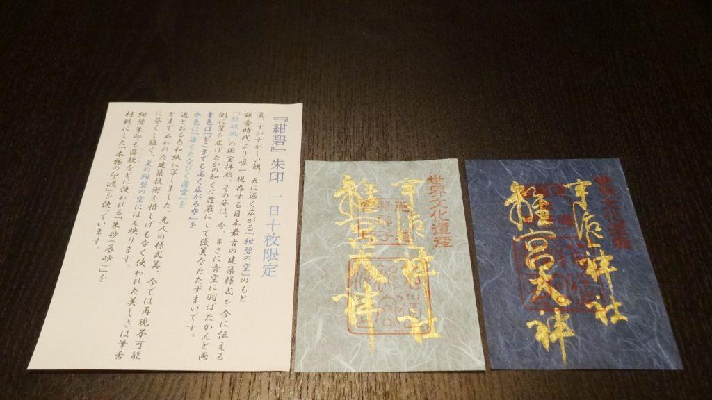 宇治上神社 夏朱印 薄紙2種