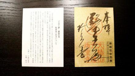 """六道珍皇寺 """"迎え鐘""""落慶記念御朱印"""