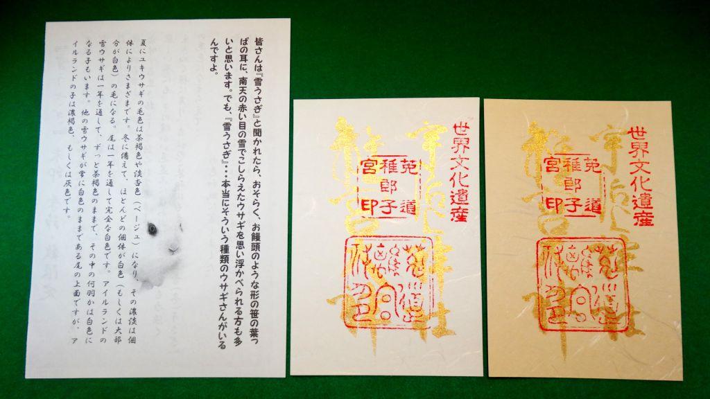 宇治上神社 冬朱印 厚紙2種