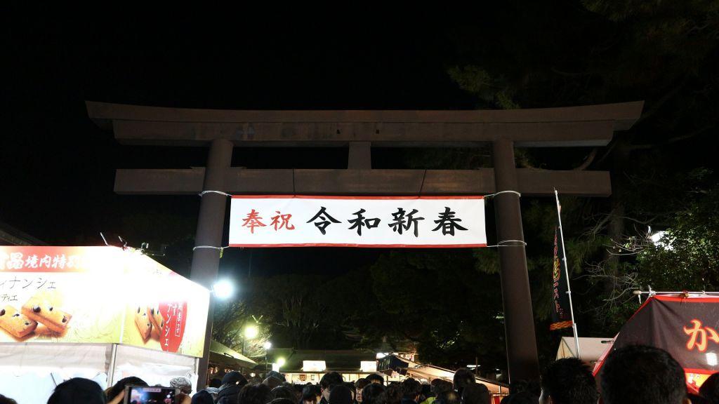 西宮神社 福男選び 2020