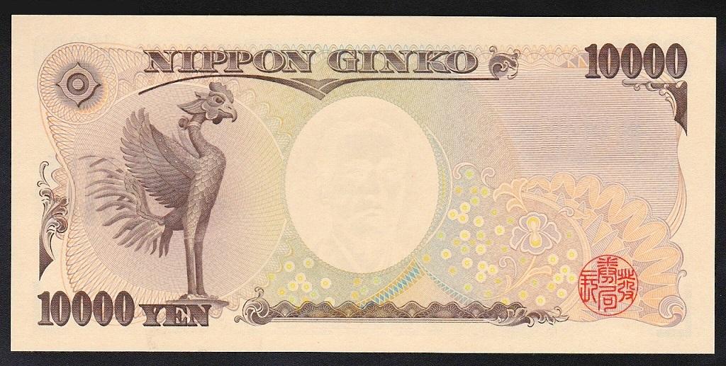 平等院 鳳凰像 1万円札裏面デザイン