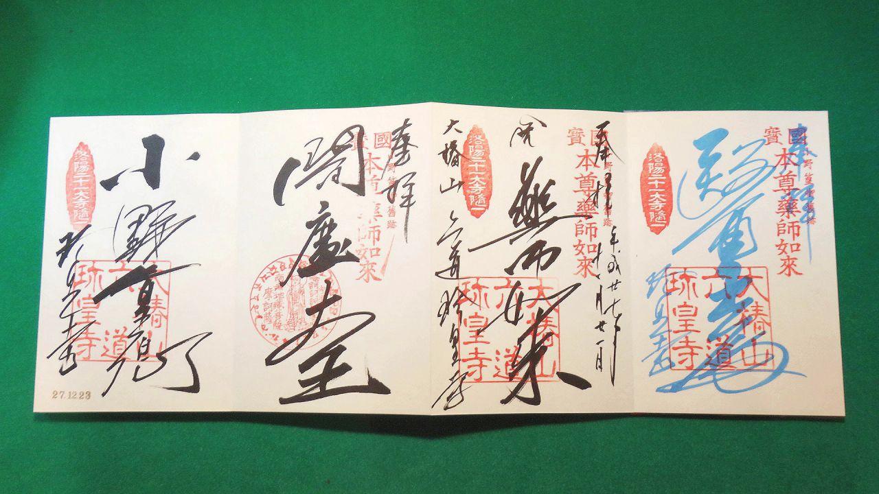 六道珍皇寺 12月23日 特別手書き御朱印