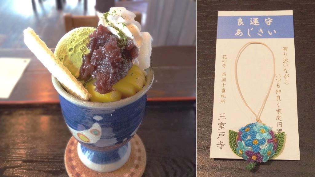 三室戸寺 抹茶パフェ