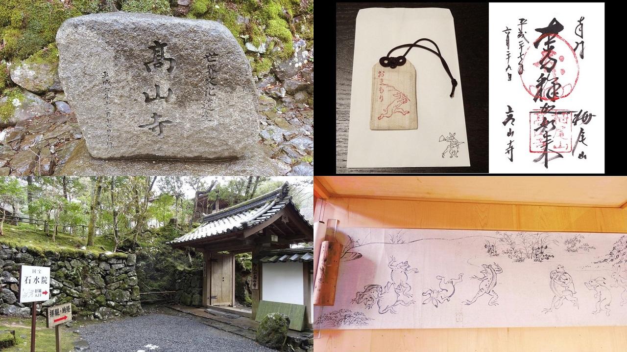 高山寺~日本最古の漫画4巻&御朱印