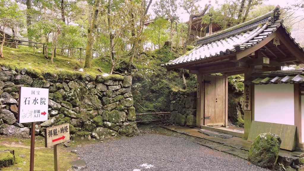 高山寺 石水院
