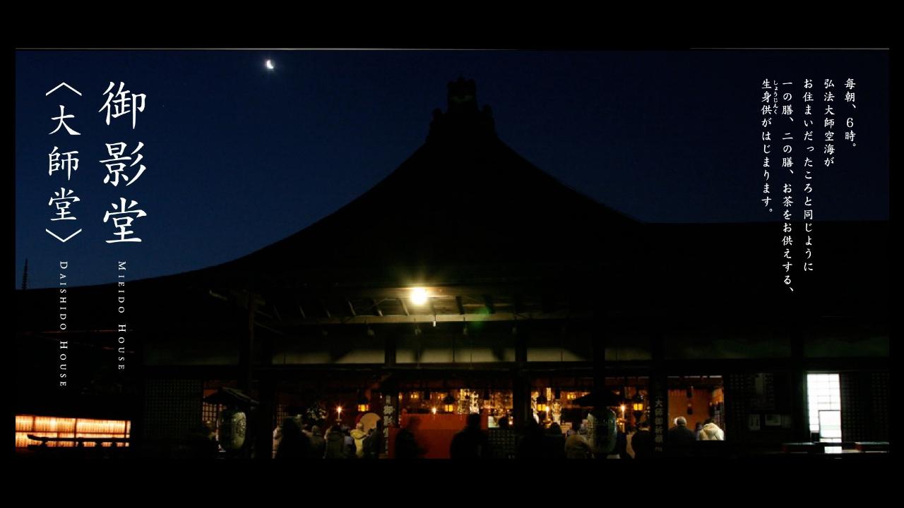 東寺 大師堂(御影堂)