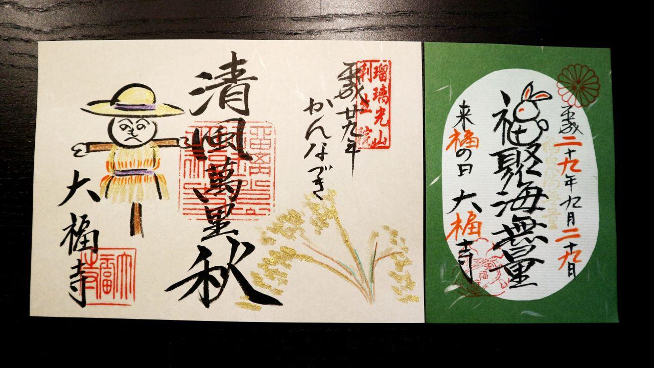 https://www.goshuin.happy-clovers.com/wp-content/uploads/2020/09/2DaifukuSeifuuRabbitSP-1280.jpg