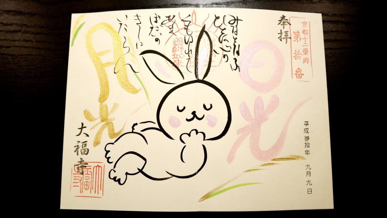 https://www.goshuin.happy-clovers.com/wp-content/uploads/2020/09/8DaifukuSep2018RSP-1280.jpg