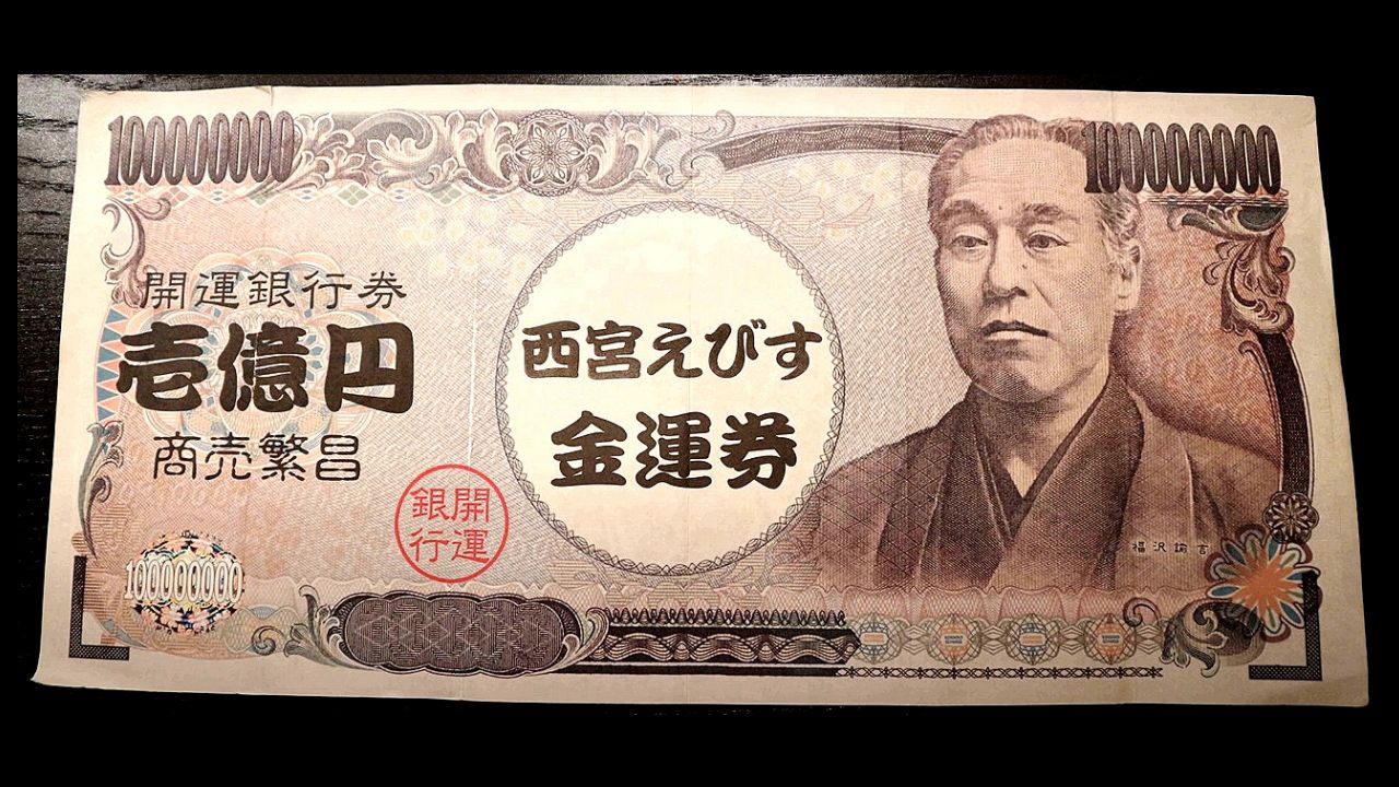 西宮えびす神社 壱億円札