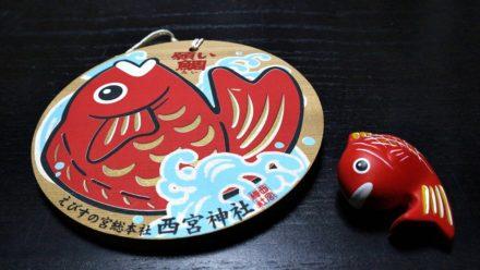 西宮神社 絵馬&鯛みくじ