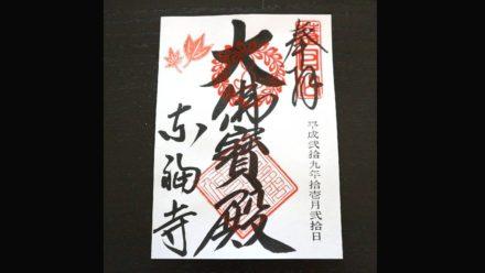 東福寺 紅葉印付き限定御朱印