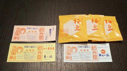 吉田神社 福豆