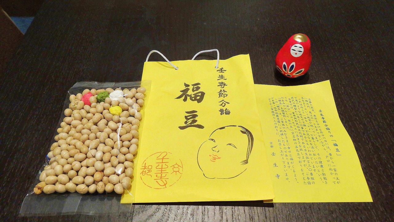 壬生寺 福豆