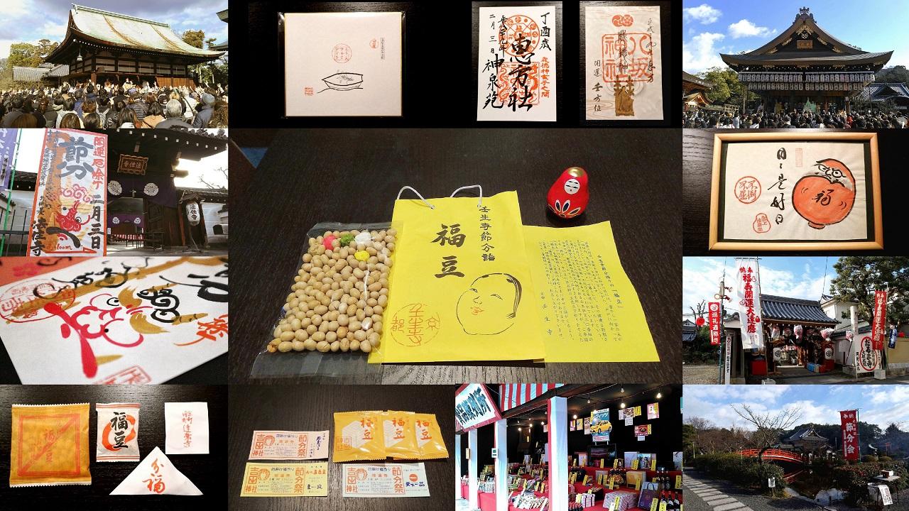 京都の節分祭といえば… 四方まいり含めおすすめお気に入りスポットまとめ