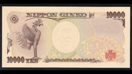 10000円 鳳凰